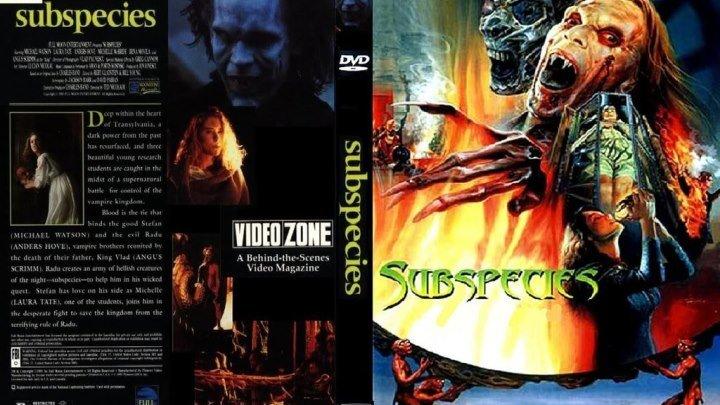 Подвиды 2: Камень крови (1993)Ужасы,