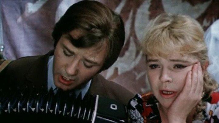 Безотцовщина. (1976)