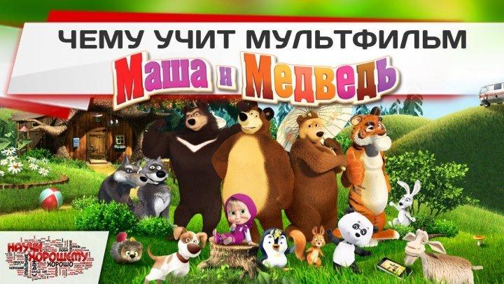 Скрытая правда о мультфильме Маша и Медведь?