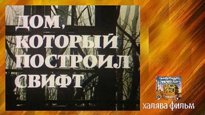 (1982)Дом, который построил Свифт-2 серия...СССР...