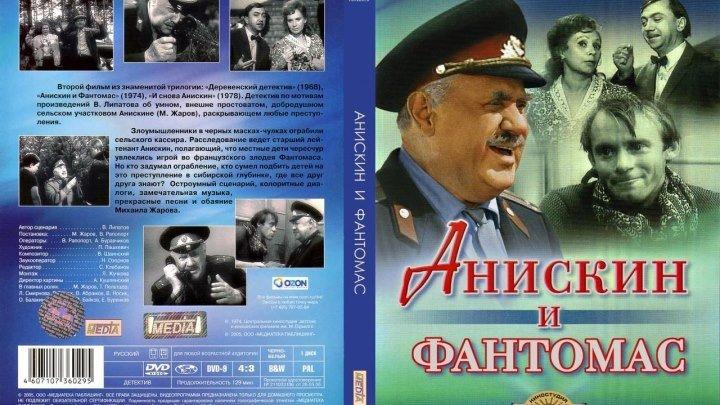Анискин и Фантомас (1 серия) (1974)СССР. Детектив.HD+