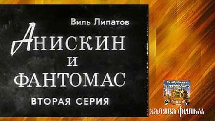 Анискин и Фантомас (2 серия) (1973)СССР. Детектив.HD+