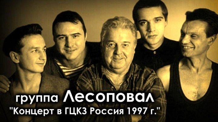 Лесоповал - Концерт в ГЦКЗ Россия 1997 / полная версия