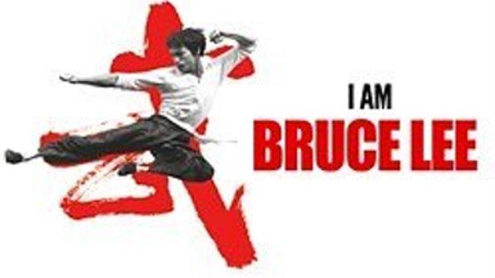 Я – Брюс Ли (Канада 2011, документальный)