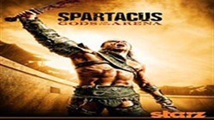 Спартак. Боги арены - былые проступки (2 сезон, 1 серия)