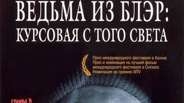 Ведьма из Блэр_ Курсовая с того света 1999 (ужасы мистика)