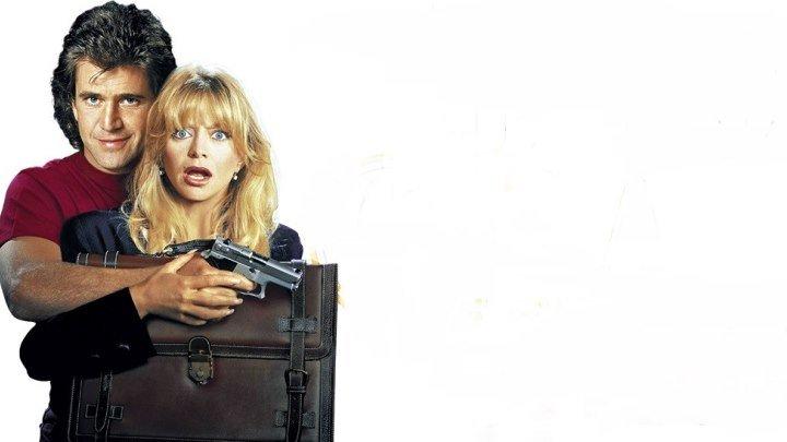 Птичка на проводе (комедийный боевик с Мэлом Гибсоном и Голди Хоун) | США, 1990