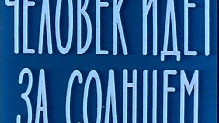 Человек идёт за солнцем (Михаил Калик) [1961: Киноповесть, Чудо, Советское кино]
