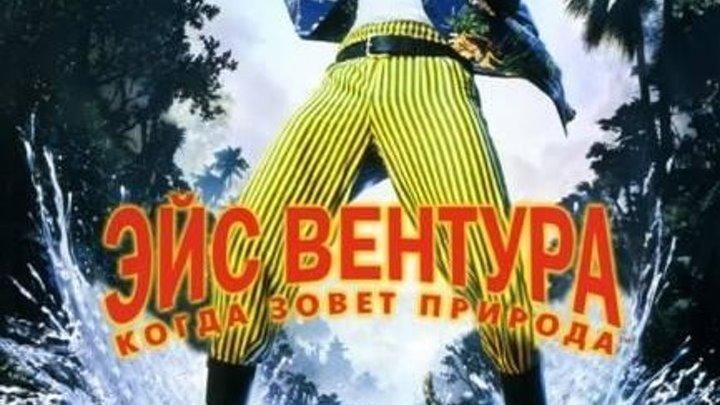 Эйс Вентура 2 Когда зовёт природа (1995) Комедия, детектив, приключения WEB-DL-7