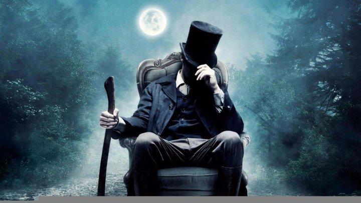 Линкольн.Охотник на вампиров Фильм ужасов, Боевик, Триллер, Фэнтези