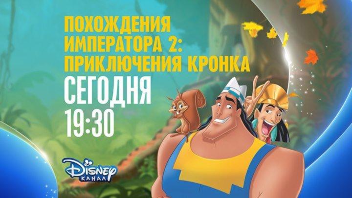 """""""Похождения Императора-2: Приключения Кронка"""" на Канале Disney!"""