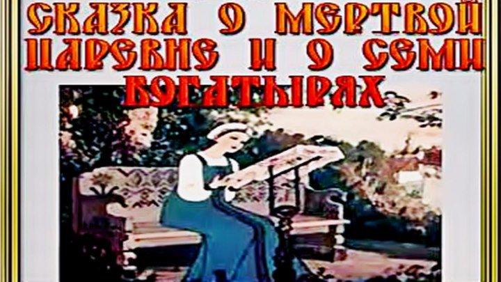 Сказка о мертвой царевне и о семи богатырях. (1951)