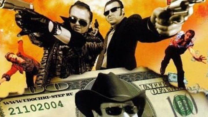 Сматывай удочки (Россия 2004) Комедия, Боевик, Криминал 👍👍👍