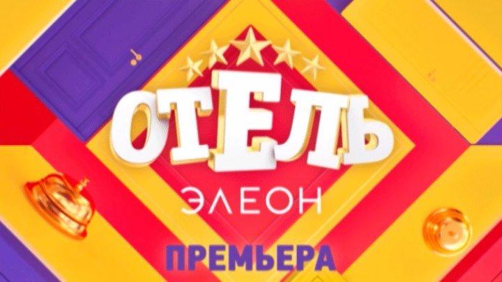 Премьера! «Отель Элеон» на СТС