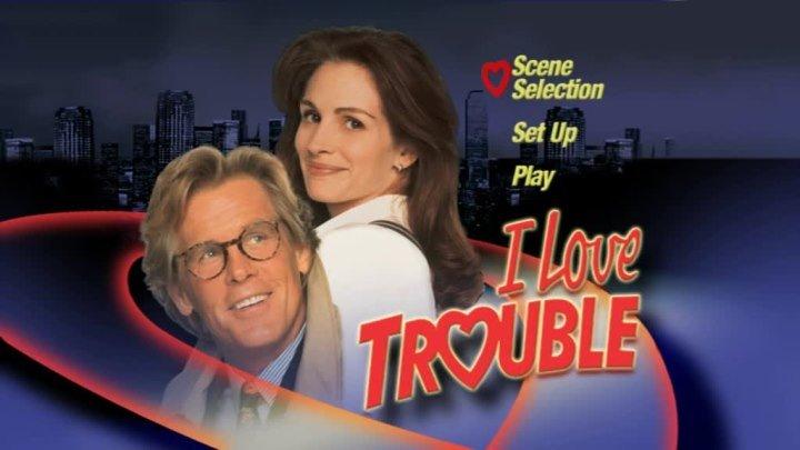 Я люблю неприятности (романтическая комедия с Джулией Робертс и Ником Нолти) | США, 1994