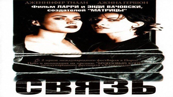 Связь.1996.BDRip.720p.