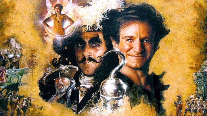Капитан Крюк (приключенческий фэнтези Стивена Спилберга с Робином Уильямсом, Дастином Хоффманом и Джулией Робертс) | США, 1991