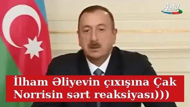 İlham Əliyevin çıxışına Çak Norrisin sərt reaksiyası)))