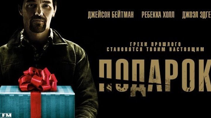 Подарок HD(триллер)2009
