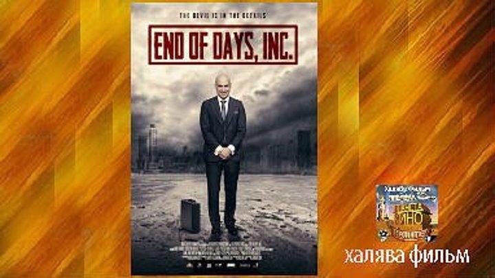 Конец света инкорпорейтед (2015)Комедия Фантастика