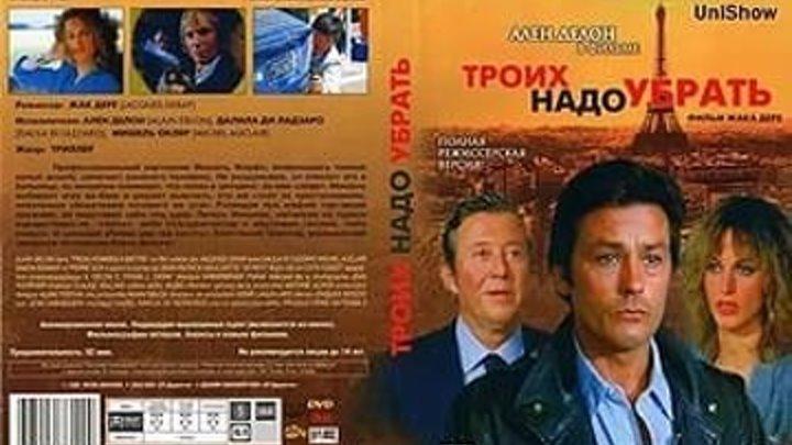 Троих нужно убрать (1980)Боевик,
