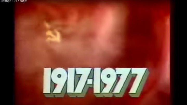 Парад 7 ноября 1977 года