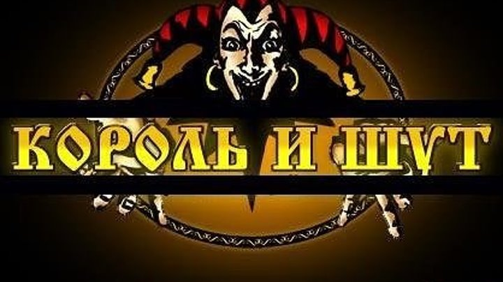 КОРОЛЬ И ШУТ - ТЕНЬ КЛОУНА. 2009 - https://ok.ru/rockoboz (5826)