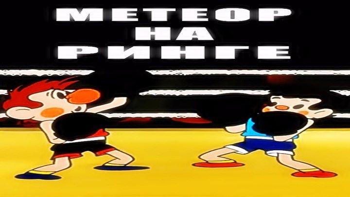 Метеор на ринге. (1970)