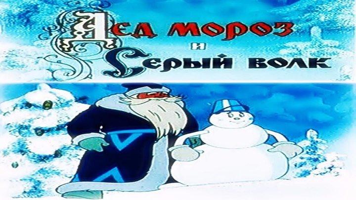 Дед Мороз и Серый волк. (1978).
