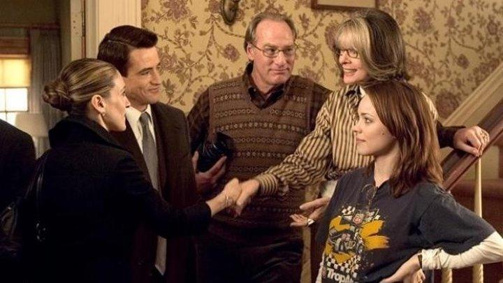 Привет семье! / The Family Stone (2005: Комедия, мелодрама, драма)
