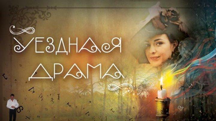 Уездная драма / Предмет обожания (2015)