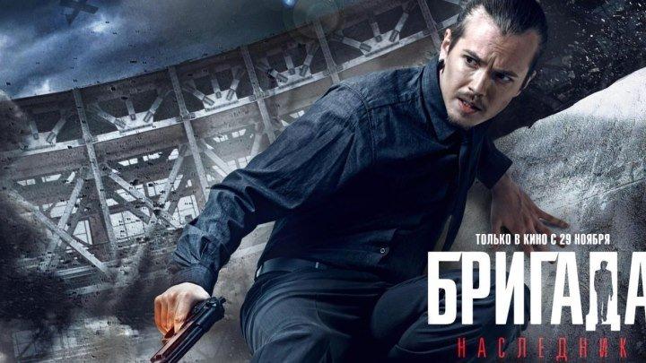 Бригада: Наследник - Боевик / криминал / Россия / 2012