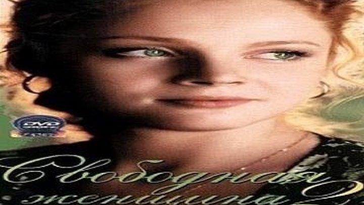 Свободная женщина 2, серии подряд 5-8 заключительные (мелодрама)