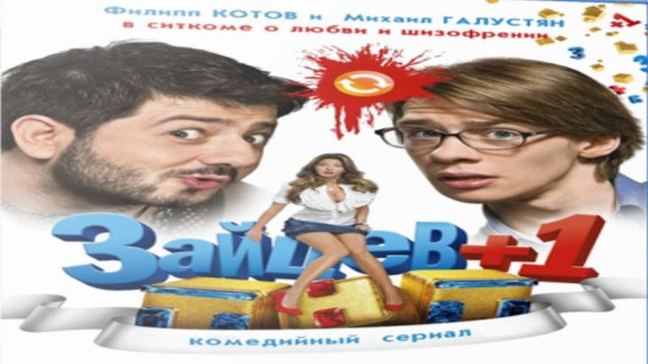 Зайцев+1, 1 сезон, серии подряд 1-5 (комедия)