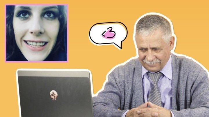 Пожилые люди оценивают популярных инстаблогерш (Ирина Горбачева, Настасья Самбурская, Ольга Медынич)