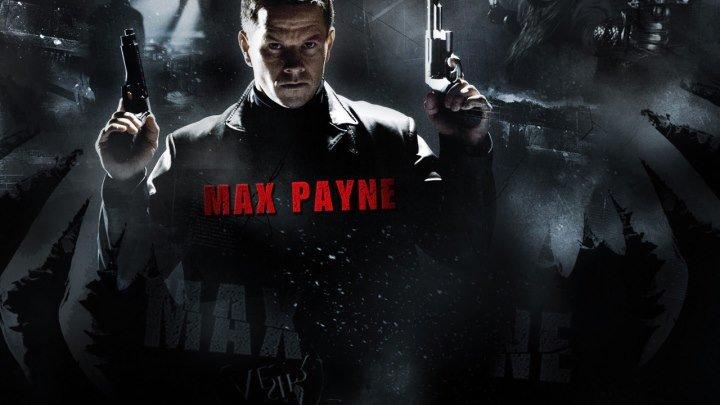 Макс Пэйн (2008).HD(боевик, триллер, драма, детектив)