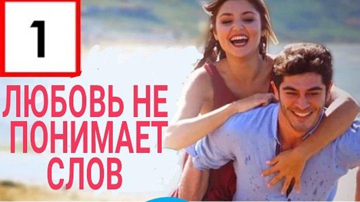 Любовь не понимает слов 1 серия _ Новый турецкий сериал 2016