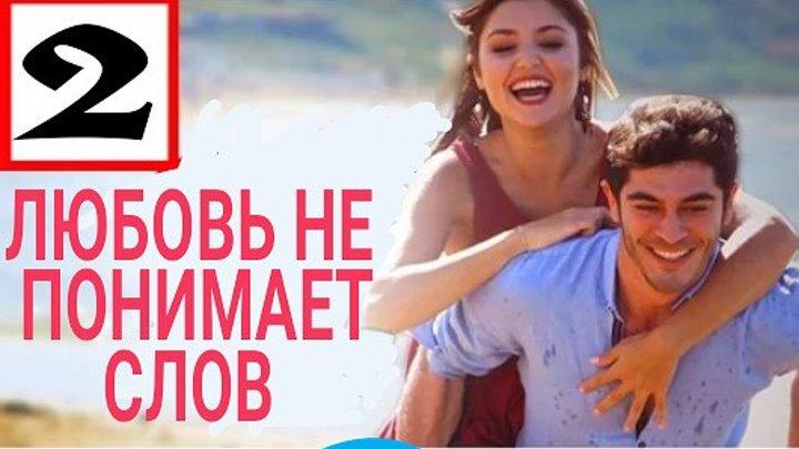 Любовь не понимает слов 2 серия _ Новый турецкий сериал 2016