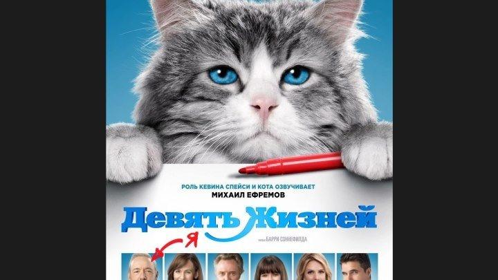 """""""Девять жизней"""" _ (2016) Фэнтези,комедия,семейный."""