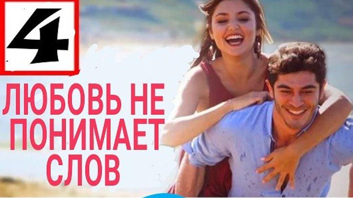 Любовь не понимает слов 4 серия _ Новый турецкий сериал 2016