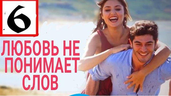 Любовь не понимает слов 6 серия _ Новый турецкий сериал 2016