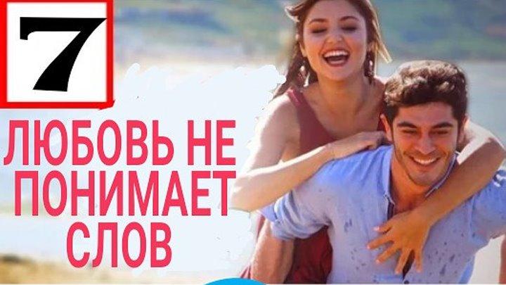 Любовь не понимает слов 7 серия _ Новый турецкий сериал 2016