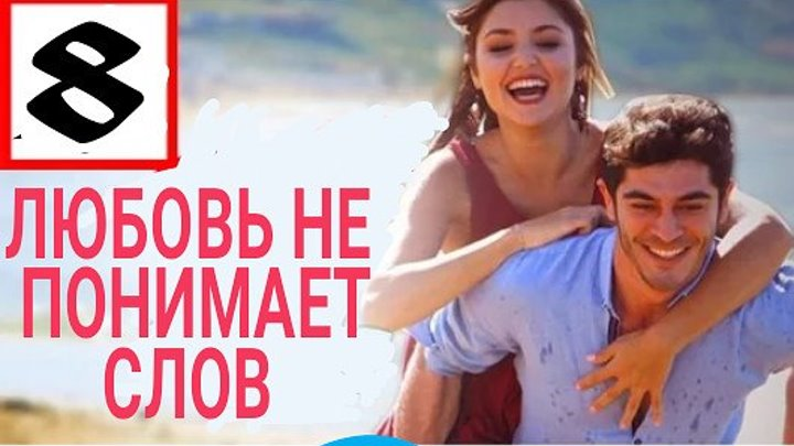 Любовь не понимает слов 8 серия _ Новый турецкий сериал 2016