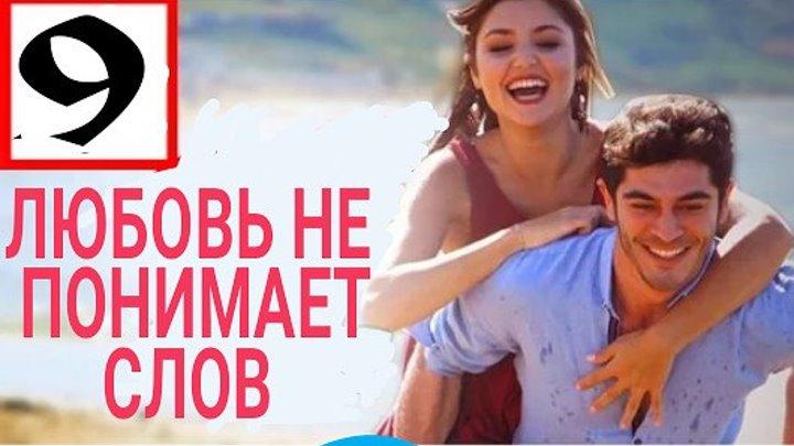 Любовь не понимает слов 9 серия _ Новый турецкий сериал 2016