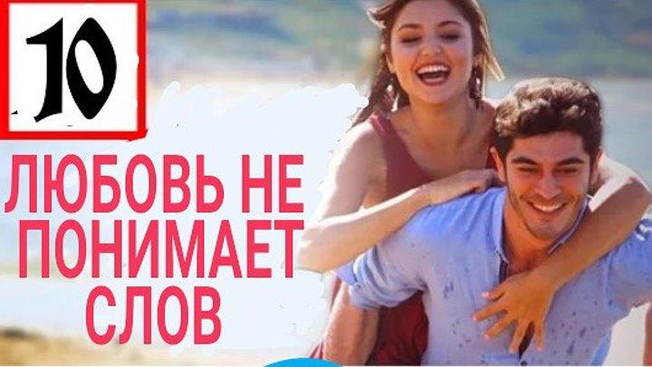 Любовь не понимает слов 10 серия _ Новый турецкий сериал 2016