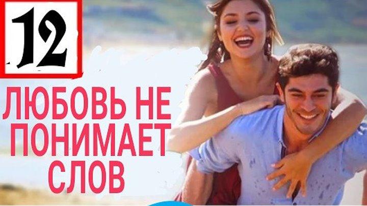 Любовь не понимает слов 12 серия _ Новый турецкий сериал 2016