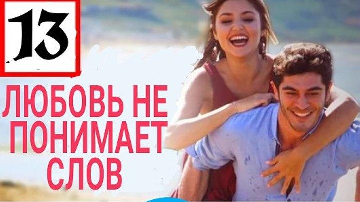 Любовь не понимает слов 13 серия _ Новый турецкий сериал 2016
