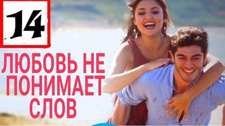 Любовь не понимает слов 14 серия _ Новый турецкий сериал 2016