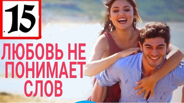 Любовь не понимает слов 15 серия _ Новый турецкий сериал 2016