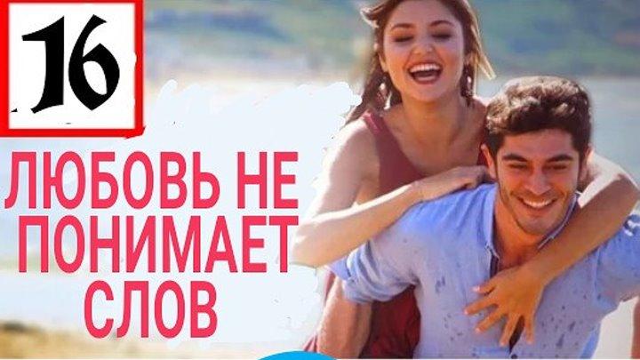 Любовь не понимает слов 16 серия _ Новый турецкий сериал 2016